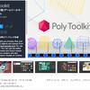 【Google新作アセット】VR & AR向け3Dモデルライブラリ「Google Poly」の共有データをUnityへ直接インポートできる新作アセットが無料で公開