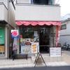 西葛西「岩本珈琲」〜自家焙煎コーヒーと手作りコッペパンの喫茶店〜