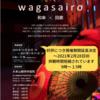 イベント「ワガサイロ」の開催期間延長が決定しました (b・ω・d)!