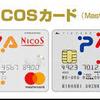 ぴあNICOSカードの解約方法