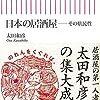 『日本の居酒屋 - その県民性』(太田和彦・著/朝日新書)