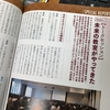 【メディア掲載】月刊私塾界 12月号発刊