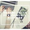 ブログ始めたての人こそアドセンス設定しないと損な3つの理由