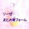リーゼ/まとめ髪フォーム レビュー ★★★★★★★【カチカチにならないのにふんわりまとまる…!】