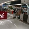【子連れマカオ香港旅行記8】香港街中スーパーはK11のMARKET PLACEがおすすめ