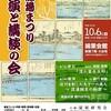 大阪◼️10/6(土)◼️船場まつり 講演と講談の会