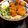 丸亀製麺で大人気のタル鶏天ぶっかけを食べてきた🎵レビューはこちら