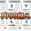 【シングル】エムリット入りで1900達成 -構築紹介-