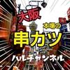 【大阪グルメ】新世界串カツからさき別館で食べて来た!通天閣ふもとの串カツ屋さん!