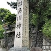「品川神社」(再)(東京都品川区)