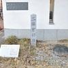 二條家邸跡の石碑。