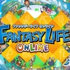 新作スマホRPG『ファンタジーライフ オンライン』ファーストインプレッション、序盤の評価・感想など