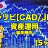 【5ヶ月目】トラリピ30万円資産運用結果報告