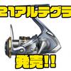 【シマノ】マイクロモジュールギアⅡ搭載スピニングリール「21アルテグラ」発売!