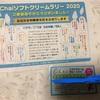 【十勝】Chaiソフトクリームラリー2020全店完全制覇しました!!