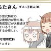 キャラ紹介(番外コラム②)