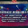 艦これ 2017 秋イベント E1 「第二遊撃部隊、抜錨!」 乙 結果