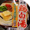濃厚鶏白湯ラーメン ガーリックバター風味ブロック付き(サッポロ一番)