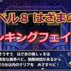 【モンパレ】異界の門 レベル8 はざまの扉 シンキングフェイズ!
