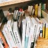 【保存版】新社会人や内定者、インターンにおすすめのビジネス本23選
