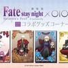 マルイで劇場版「Fate/stay night [Heaven's Feel]」期間限定SHOP!!