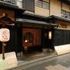 <祝う春>『京都人の密かな愉しみ Blue修業中』を観る。失踪中の若旦那に波岡一喜さん!