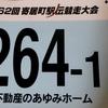 駅伝初参戦!