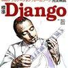 【読書メモ】開発のプロが教える標準 Django完全解説-part01