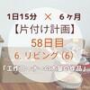 リビングの工作コーナーの作品を片付け☆(計画 58日目)