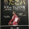 J1リーグ第2節 VS北海道コンサドーレ札幌(キンチョウスタジアム)#金J