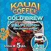 KAUAI COFFEE COLD BREW (水だしコーヒー)の深みある、香りとコクに一目惚れ
