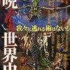 『呪われた世界史』絶版前最後の売り込み 絶版は陰謀か!?