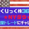 くりっく株365の【NYダウ】で裁量トレードにチャレンジ!!