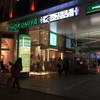 スーパーマーケット視察 第2弾「紀伊国屋インターナショナル」