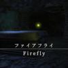 【FF14】 モンスター図鑑 No.018 「ファイアフライ(Firefly)」