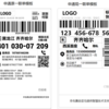TikTokライブコマースと宅配「菜鳥」の電子送り状をめぐる争い。欲しいのは顧客の個人情報
