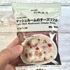 【ちょっと食べたいときにどう?】無印の「小さめごはん マッシュルームのチーズリゾット」がズボラなワイの小腹にしみてく