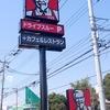 ケンタッキー・フライド・チキン KENTUCKY FRIED CHICKEN  所沢北中店