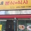 韓国・済州(チェジュ)島で携帯紛失!対処法は?チェジュ初体験2日目