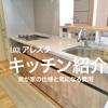 【LIXILアレスタ紹介】我が家のキッチン仕様と気になる費用