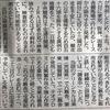 (続)こんな形で中日新聞社会面に。。。