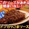 【レシピ】ゴマ入り濃厚ソース!トンカツごまソース!