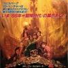 はじめての映画 『グーニーズ/The Goonies』(1985年米)