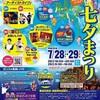 鹿沼銀座七夕祭り!7月28日(土)29日(日) 29日にはドラゴンボール芸人が!