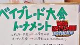 wbba.公認イベント大会出場結果報告!【2020年2月】