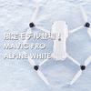 【DJIストア限定モデルのドローン】Mavic Pro ALPINE WHITE コンボが登場!【白いマビックプロ】