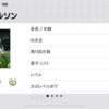 【ウイイレアプリ2019】FPデイヴェルソン レベマ能力値!!