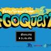 【FGO Quest】感想#1 今回はド●クエリスペクトらしい