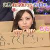 松村沙友理のリンゴキャラはいつまで続く?