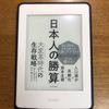生産性を高めよう! 『日本人の勝算』デービッド・アトキンソン